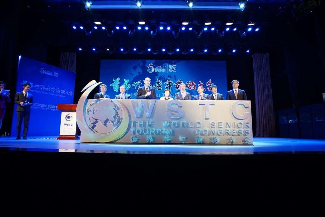 发展老年旅游 共创美好未来——首届世界老年旅游大会在烟台开幕