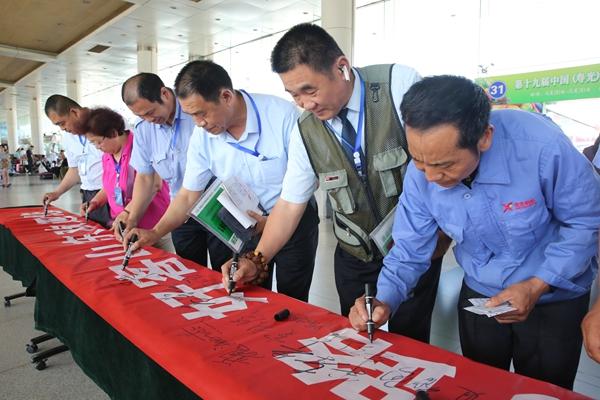 """济南长途总站开展""""安全顺畅出行路""""签名活动 助力上合峰会"""