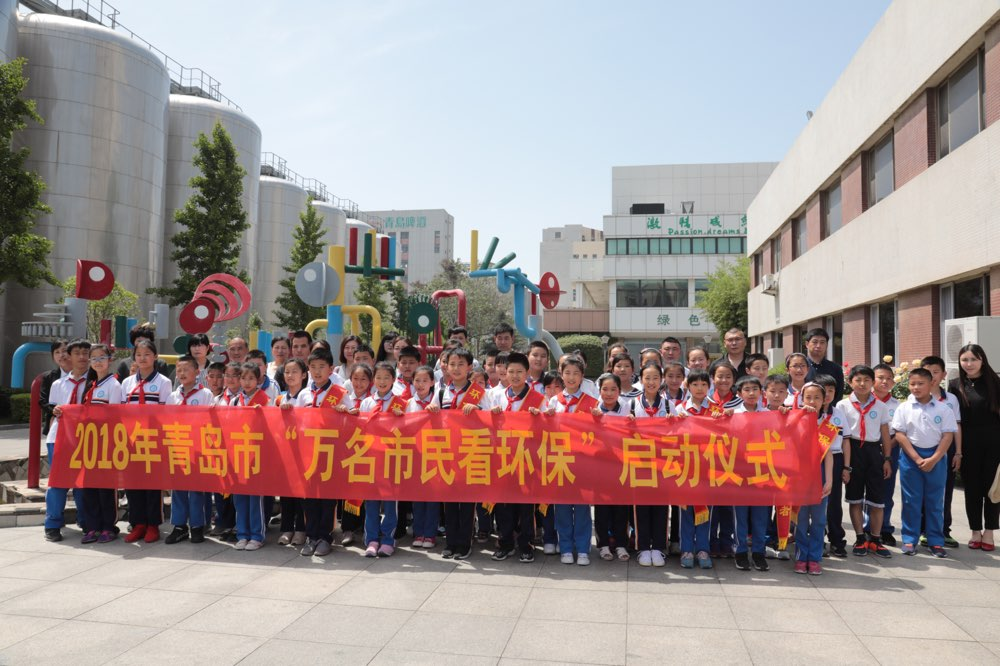 """青岛市2018年度""""万名市民看环保""""活动正式启动"""