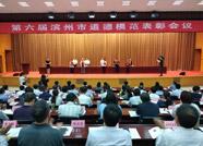 滨州召开第六届道德模范表彰会议 30名道德模范受表彰