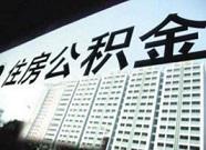 威海首套房贷款首付30% 山东多地发布公积金贷款新政