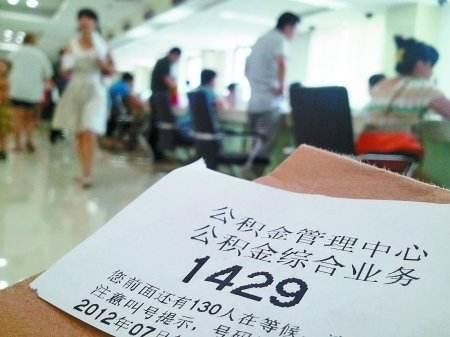 滨州:办理住房公积金业务 无需提供身份证复印件