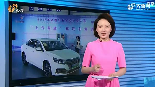 新能源汽车首次引入全国中职汽车营销赛