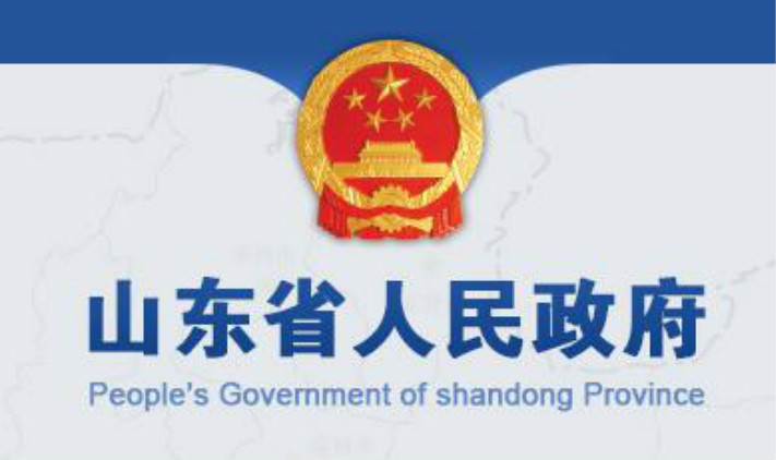 山东省人民政府:最迟5小时发布对重大突发事件政务舆情的权威信息