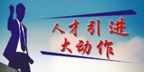 潍坊市成立国际人才交流协会 着力招才引智实现突破