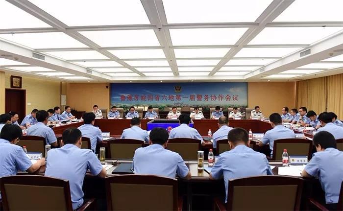 鲁豫苏皖四省六地第一届警务协作会议在菏泽召开