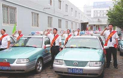 青岛出租汽车协会发倡议书 为上合峰会助力为美丽青岛添彩