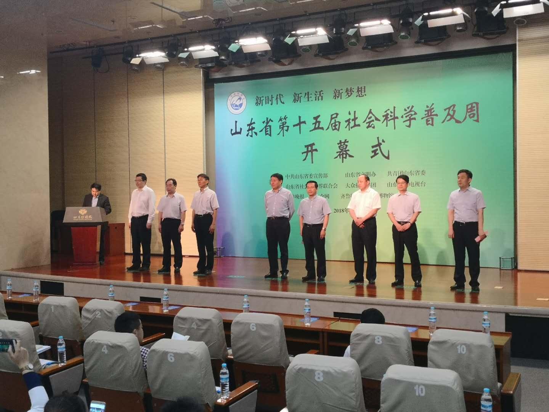 山东省第十五届社会科学普及周隆重开幕
