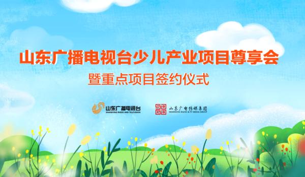 成长舞台筑梦未来 山东广电少儿产业项目尊享会即将盛大开启