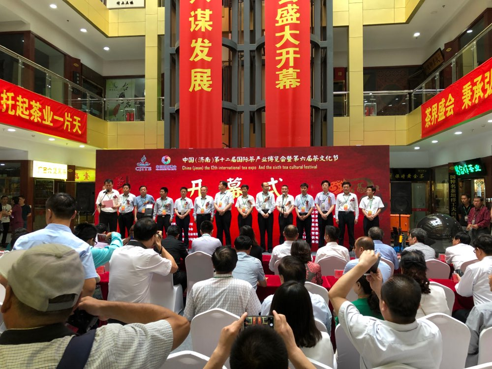 济南第12届国际茶博览会暨第6届茶文化节成功开幕