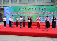 山东省暨滨州市第十五届社科普及周开幕