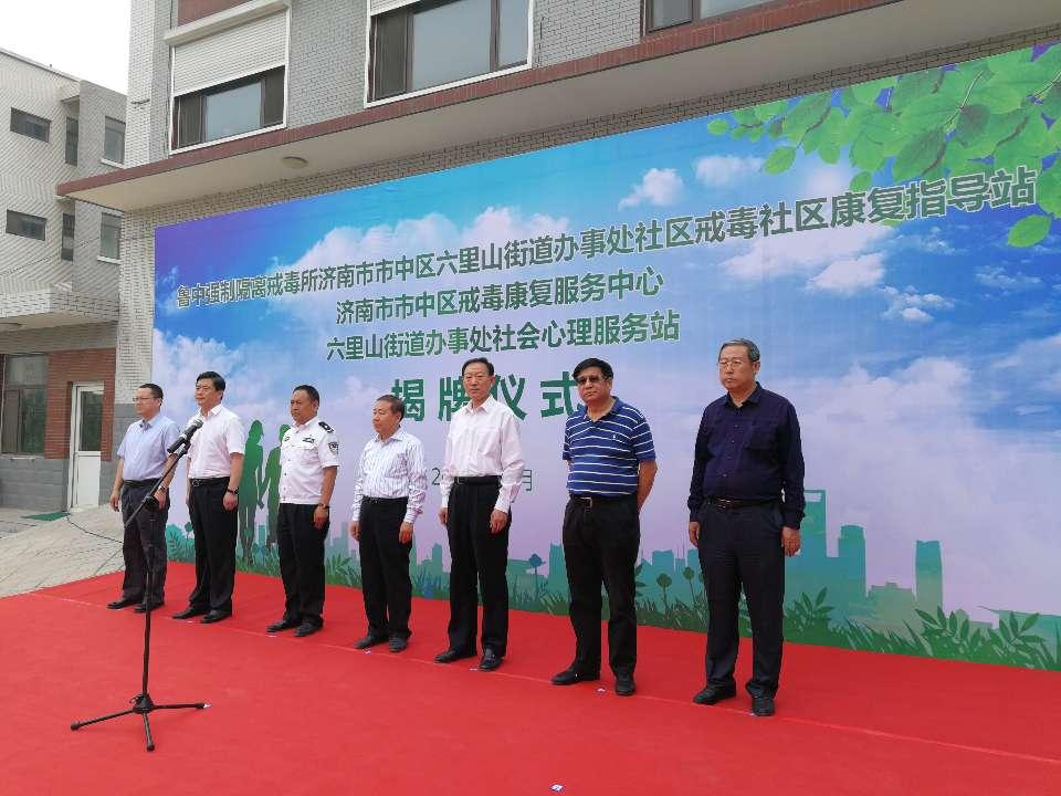 """济南首家社区戒毒社区康复指导站建成 积极参与""""敞亮工程"""""""