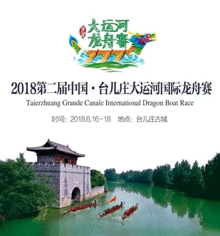 台儿庄大运河国际龙舟赛将于6月16日开赛