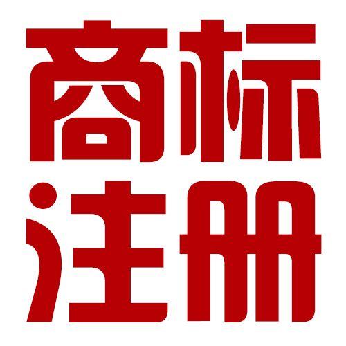 2017年山东商标申请与注册量创历史新高 青岛独占鳌头