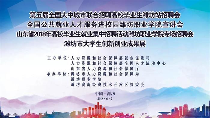 全国大中城市联合招聘高校毕业生巡回招聘会6月2日走进潍坊