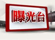 惠民县李庄镇经管站副站长梅建荣被移送检察机关审查起诉