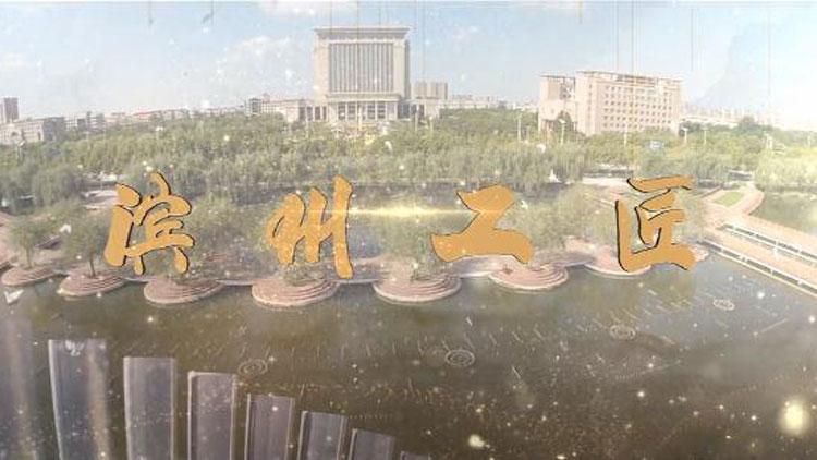 56秒丨《滨州工匠》!滨州这30位先进楷模被拍成了电影