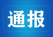沂源县市场物业管理中心原副主任出纳段文接受监察调查
