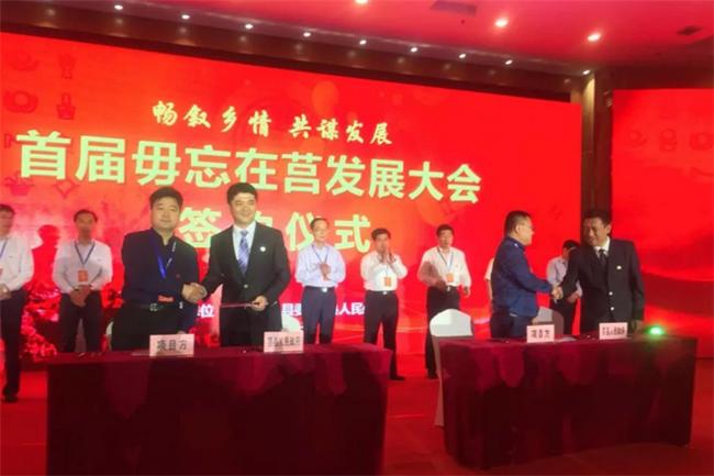 莒县12个项目集中签约 总投资额达132.62亿元
