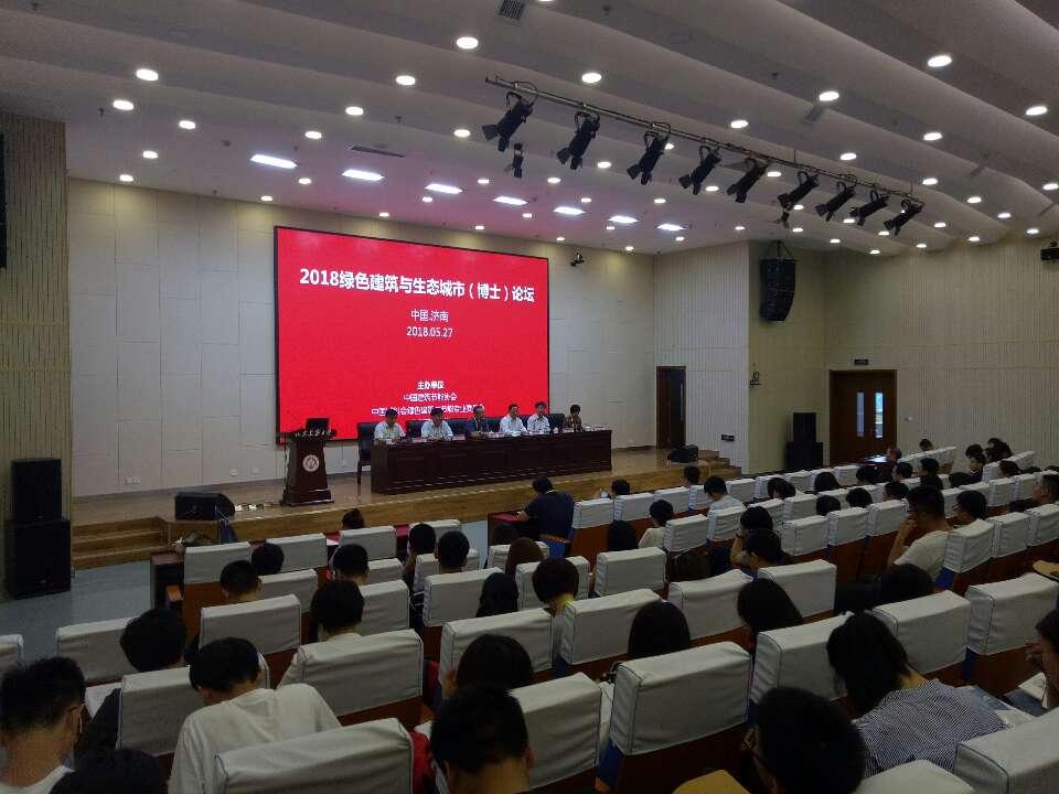 2018绿色建筑与生态城市(博士)论坛在济南举行