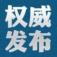 博山、高青检察机关公布14起案情 涉及寻衅滋事等罪行