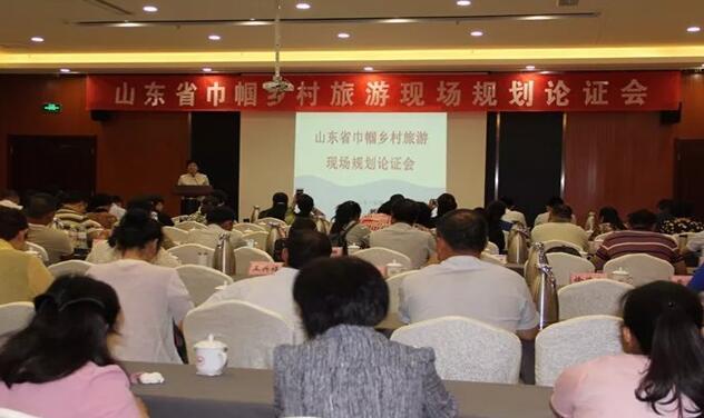 山东省巾帼乡村旅游现场规划论证会在淄博市召开