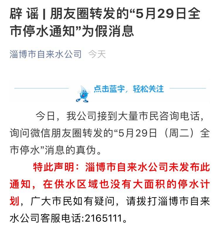 """辟谣!淄博""""5月29日全市停水""""为假消息"""