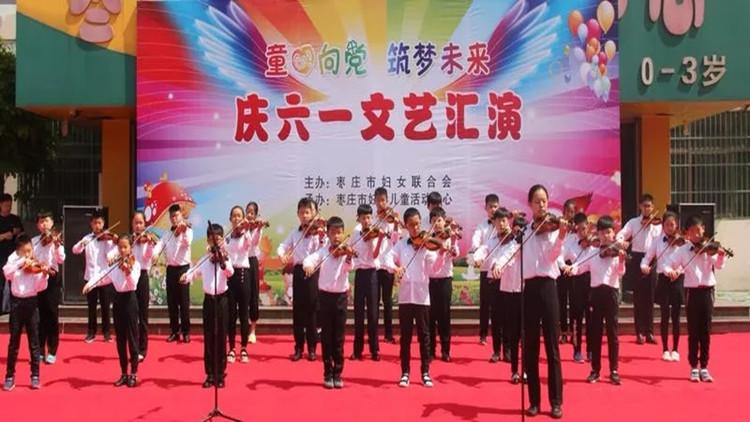 """枣庄市妇联举办""""童心向党·筑梦未来"""" 庆""""六一""""文艺汇演"""