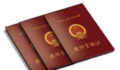 潍坊市中小学教师资格证5月30日-6月1日领取(附领取地点)