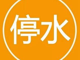 """网传""""5月29日淄博全市停水""""?假消息!别再传了……"""