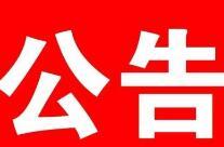 奎文区劳动人事争议仲裁院6月14日搬迁至奎文区政府办公