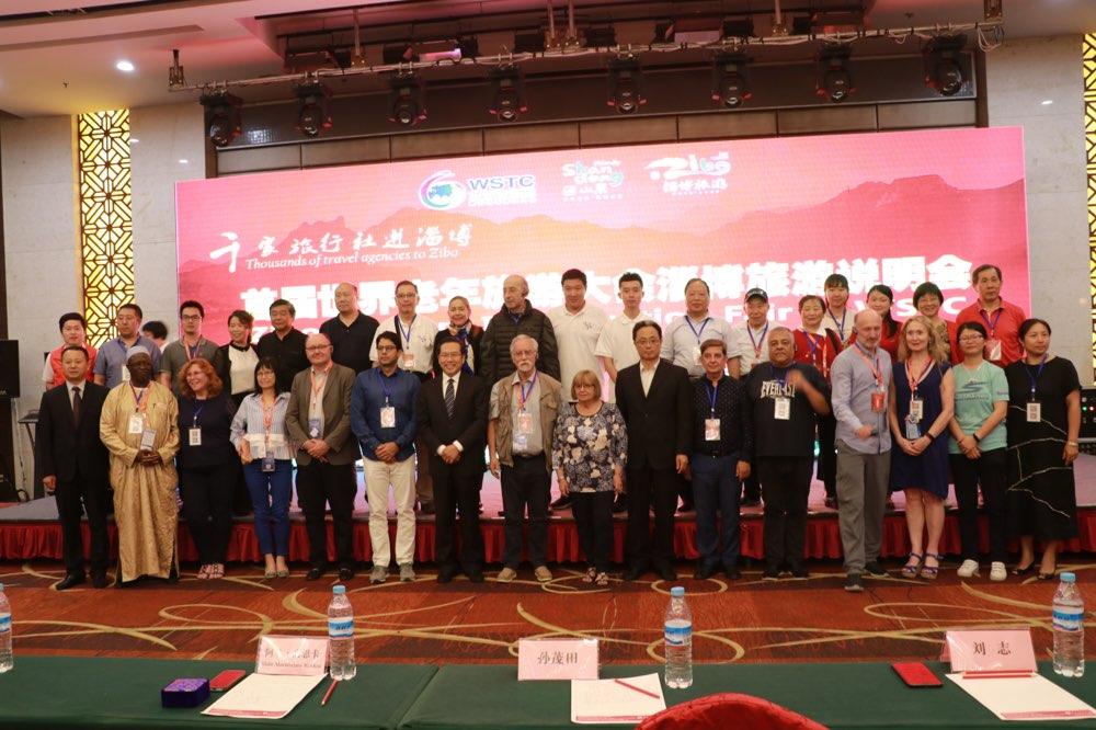 首届世界老年旅游大会走进淄博