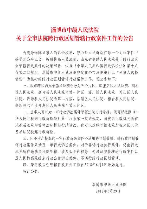 """6月1日起淄博""""民告官""""可跨区选择管辖法院"""