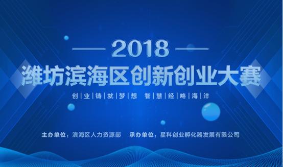 万元大奖!两年半免费房租!2018潍坊滨海区创新创业大赛启动