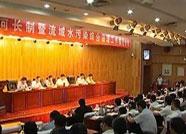 博兴县河长制暨流域水污染综合治理工作推进会议召开