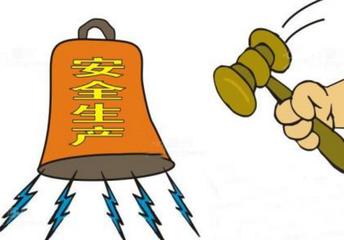 潍坊坊子区开展安全生产联合执法 违法行为一律顶格处罚