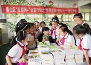 """泰安市泰山区爱心赠书迎""""六一"""" 400余册图书送到孩子手中"""
