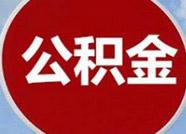 注意了!6月1日起滨州住房公积金提取、贷款有关政策调整了