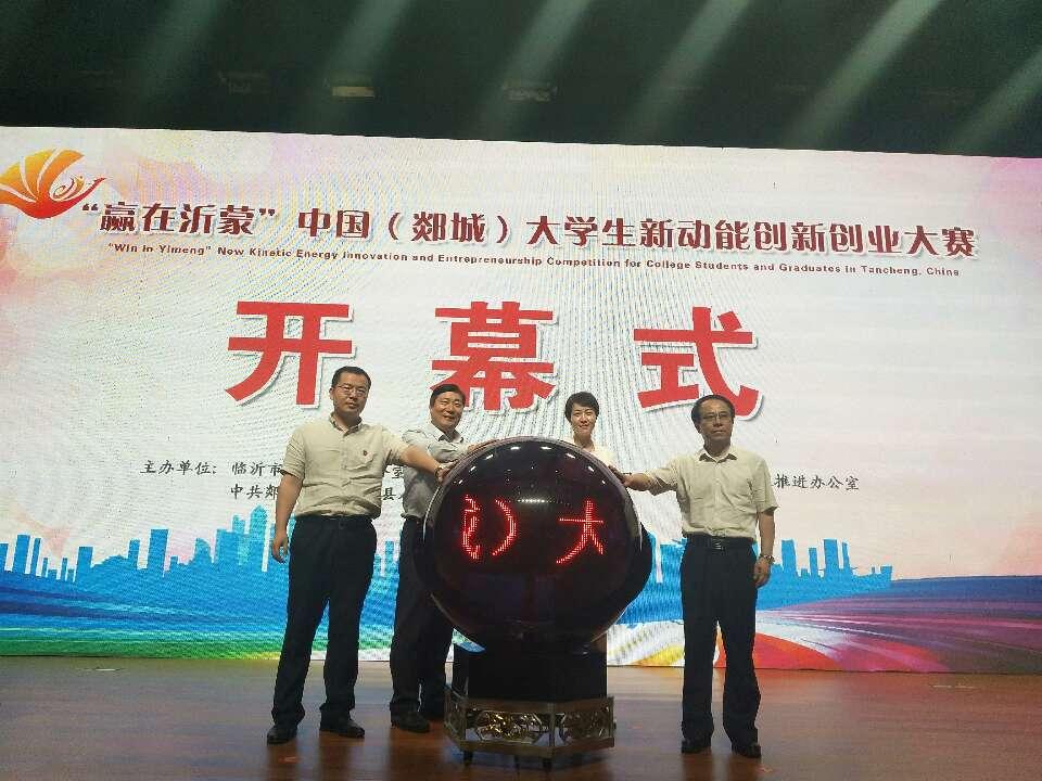 """""""赢在沂蒙""""中国(郯城)大学生新动能创新创业大赛开幕"""