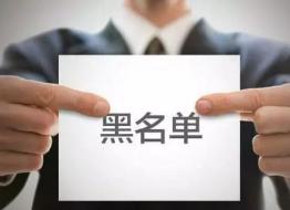 """淄博严惩安全生产违法失信行为 这9种情形将被列""""黑名单"""""""