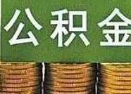 扩散!滨州市调整2018年公积金缴存基数 上限16188元