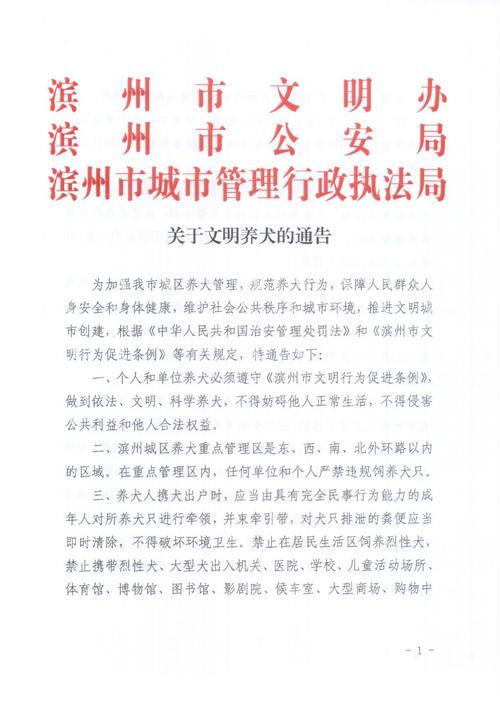 滨州多部门联合发布通告 呼吁市民文明养犬