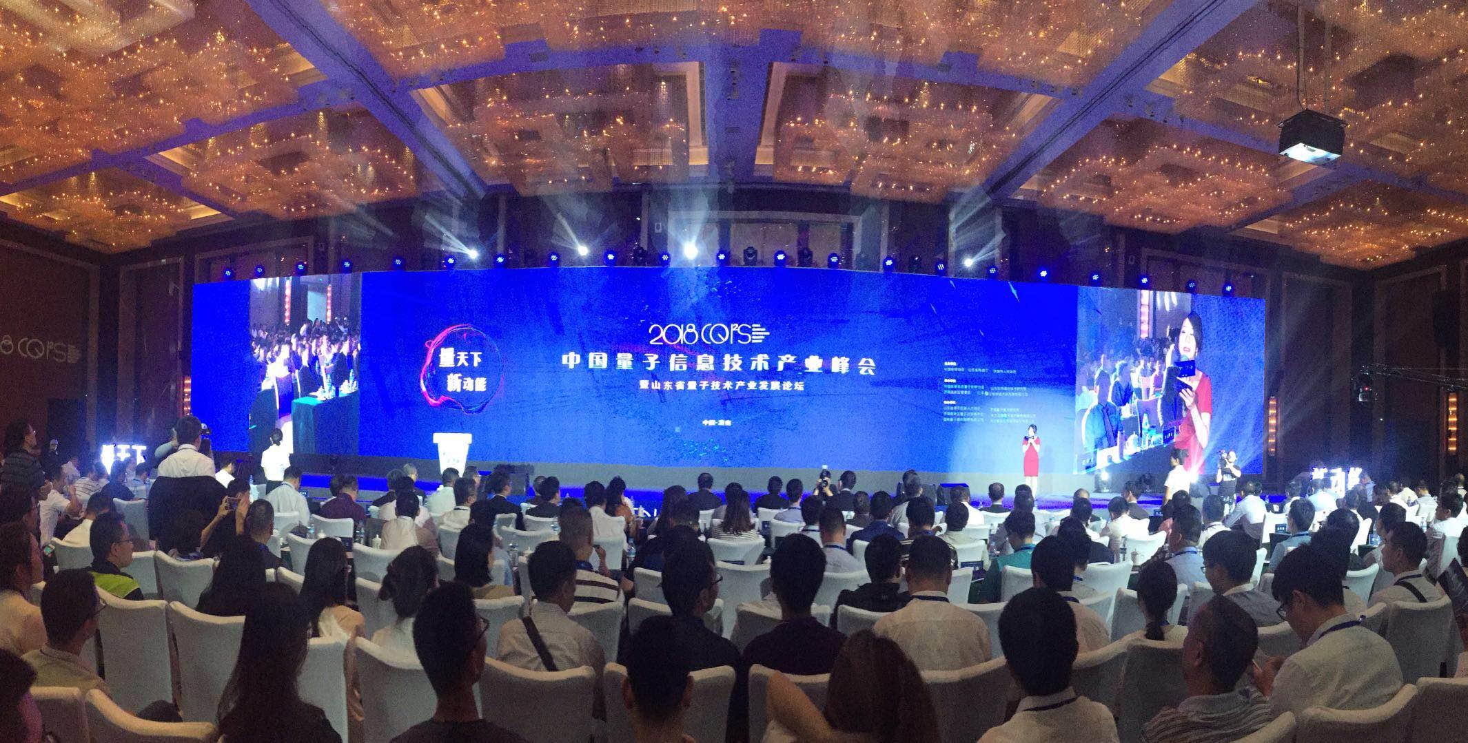 济南规划建设量子谷 2030年产业总规模将达千亿级