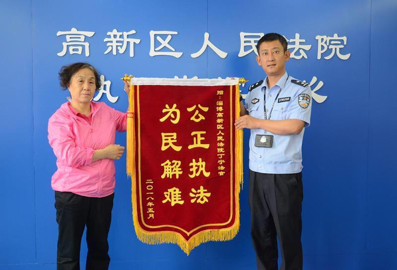 淄博:法院高效执行解心病 当事人送锦旗致谢执行法官