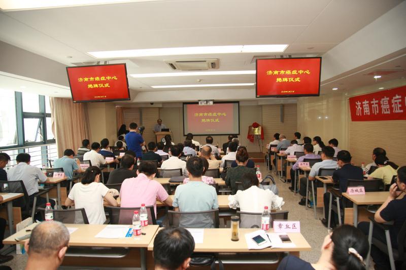 济南市癌症中心挂牌成立 挂靠于济南市中心医院