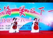 """歌舞武术朗诵全都有 潍坊的""""娃娃们""""这样庆祝儿童节"""