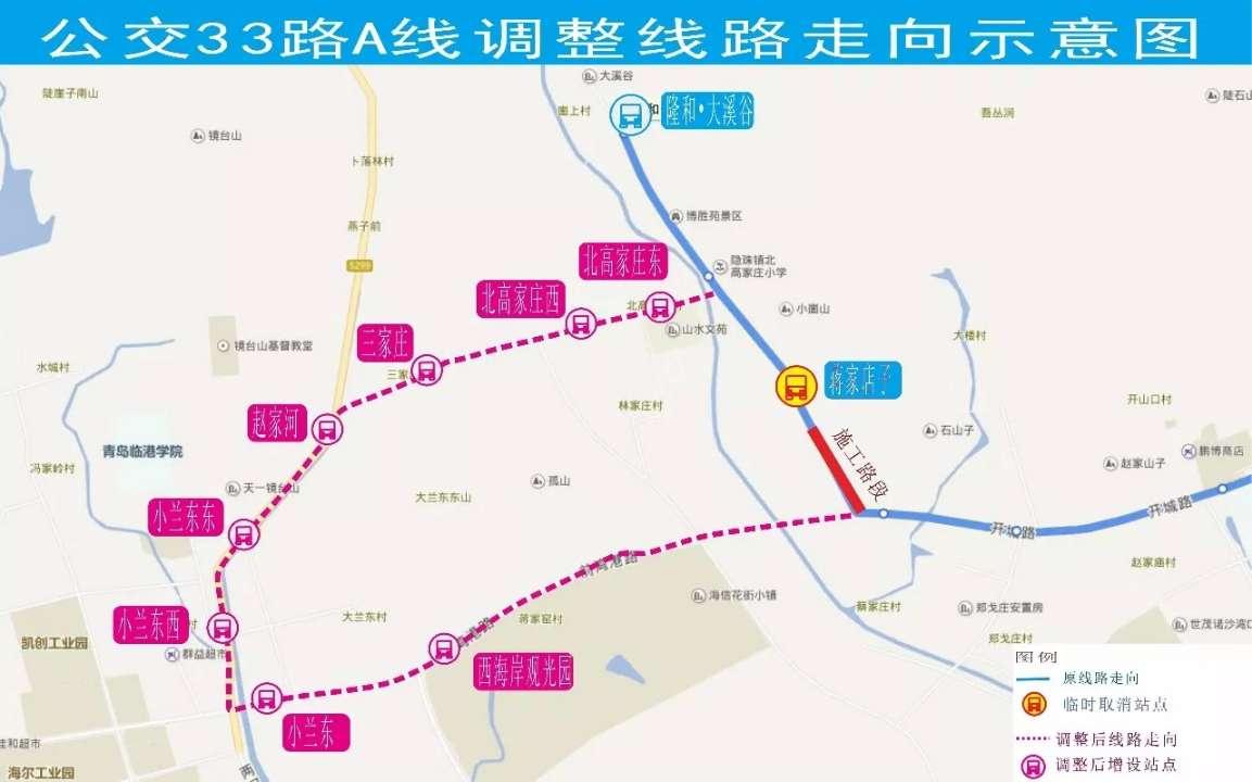 青岛西海岸新区33路公交今起临时调整