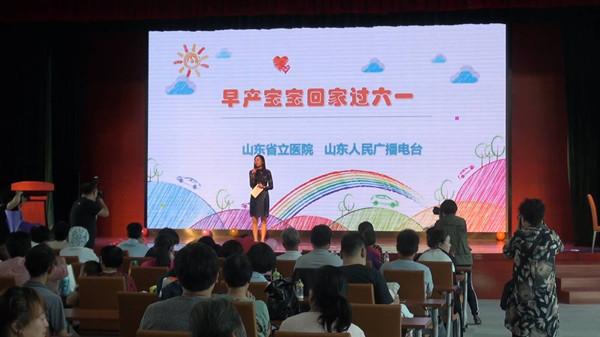 """儿童节前夕山东省立医院邀早产宝宝""""回家""""过""""六一"""""""