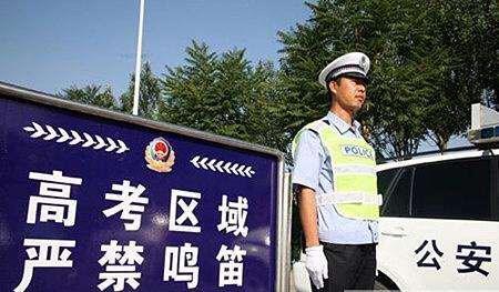 淄川交警发布2018高中考保卫方案 外语听力考点周边禁止鸣笛