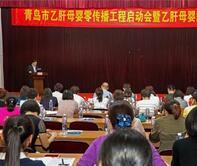 青岛市启动乙肝母婴零传播工程